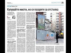 В-к ''Пари'', 21 Ноември 2008 г.