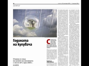 В-к ''Капитал'', 29 Декември 2008 г.