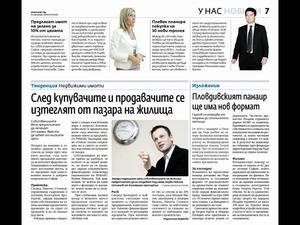 В-к ''Пари'', 30 Декември 2008 г.