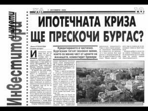 В-к ''Черноморски фар'', 7 Октомври 2008 г.