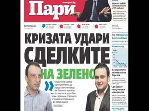 В-к ''Пари'', 28 Октомври 2008 г.