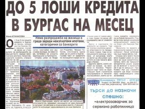 В-к ''Черноморски фар'', 31 Октомври 2008 г.