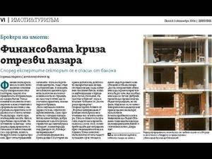 В-к ''Дневник'', 3 Октомври 2008 г.