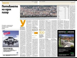 В-к ''Капитал'', 6 Юни  2008 г.