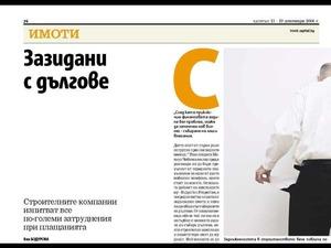 В-к ''Капитал'', 13 Декември 2008 г.