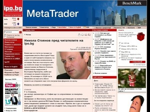 Бизнес портал Ipo.bg - 19 Ноември 2008 г.