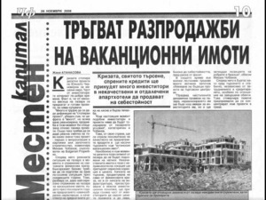 В-к ''Черноморски фар'', 26 Ноември 2008 г.