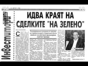 В-к ''Черноморски фар'', 19 Август 2008 г.