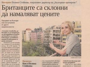 Полина Стойкова