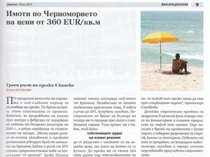 Евтини имоти по Черноморието