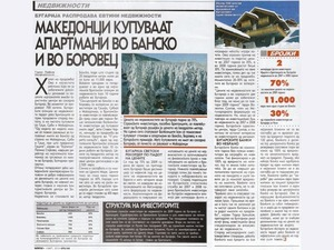 Имоти в Боровец и Банско