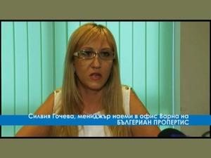 Силвия Гочева, офис Варна